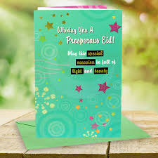 joyous eid mubarak greeting card at best prices in india