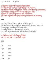 ncert solutions for class 10 hindi sparsh ii chapter 12 09 ncert