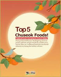 chuseok korean thanksgiving top5 chuseok foods welcometoyeonsu