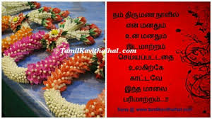 wedding wishes dialogue in tamil wedding wedding wishes thirumana kavithaigal