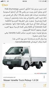 nissan vanette pick up ونيت hashtag on twitter