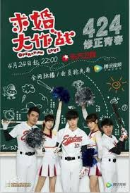 cerita film operation wedding the series operation love chinese tv series wikipedia