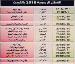 holidays in 2018 kuwait kuwait upto date