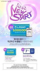 81 best lotte com design images on pinterest promotion korea
