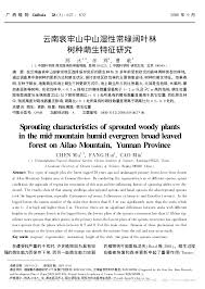 si鑒es pliants sprouting characteristics of sprouted woody plants in the mid