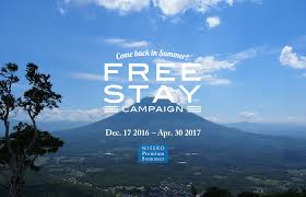 niseko free stay campaign 4 30 ニュース トピックス