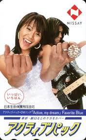 favorite blue 松崎麻矢 木村貴志 favorite blue アクティブパック 中古 女性