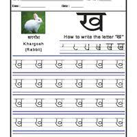 hindi alphabet practice worksheet hindi alphabet practice