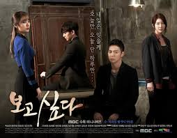film drama korea how are you yoon eun hye and park yoochun in i miss you i have cried during