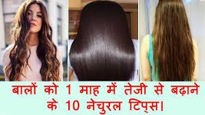 Natural Hair Growth Remedies For Black Hair ब ल क 1 म ह म त ज स बढ न क 10