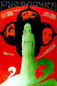 mermaid 1976 russian film