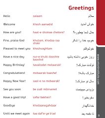 get the arabic word for