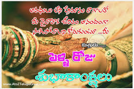 wedding quotes in telugu wedding day quotes hd images luxury beautiful marriage day
