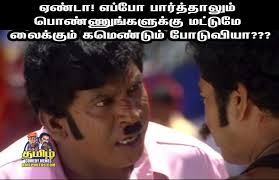 Download Memes For Facebook - tamil comedy memes status comments memes images status comments