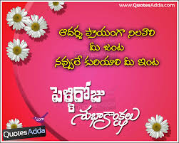 wedding quotes in telugu marriage day telugu wishes greetings sms quotes images