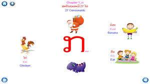learn lao alphabet android apps on google play