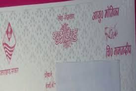 wedding card for uttarakhand government logo on wedding invitation card of bjp mla