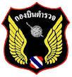 กองบินตำรวจ - วิกิพีเดีย