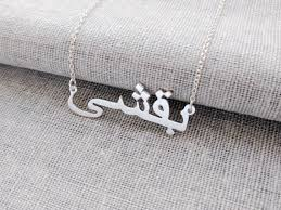 custom arabic name necklace customized arabic name necklace personalized silver gold