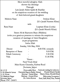 Muslim Wedding Invitation Wording Index Of Weddingdirectory