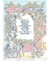 birkat habayit buy blessing of the home birkat habayit israel catalog