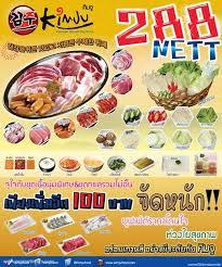 cuisine promotion promotion kimju special price 288 baht jan 2013 promotion2u