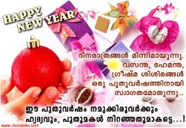 christmas and new year quotes in malayalam the best collection