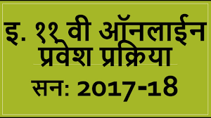 fyjc online admission process 2017 18 ii std 11th online admission