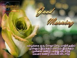 beautiful thoughts morning greetings kavithaitamil