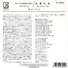 You Light My Fire The Doors Light My Fire Vinyl Single Amazon Com Music