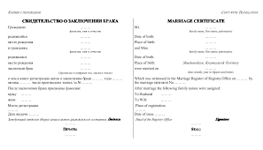 10 best images of marriage certificate translation sample