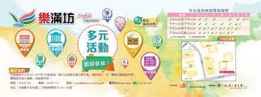 bureaux partag駸 樂滿坊joyful square accueil