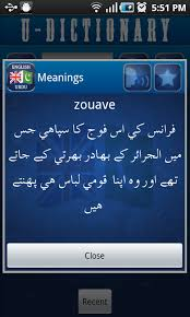 urdu dictionary free android apps on play