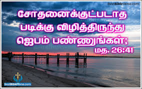 tamil matteyu 26 bible quotes bible vasanam images
