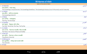 99 names of allah android apps on google play