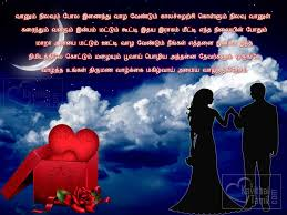 wedding wishes hindu marriage wishes poems in tamil kavithaitamil