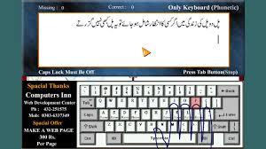 free typing full version software download urdu typing master free download for pc 2017 version youtube