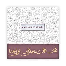 Islamic Wedding Invitation Muslim Wedding Invitation Wording Uk Yaseen For