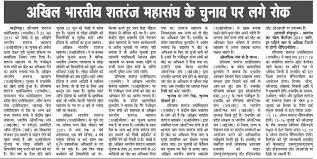 haryana chess association hca home