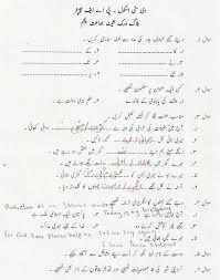 urdu comprehension passages for grade 4 urdu worksheet for grade