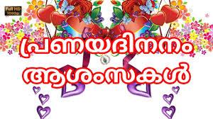 Wedding Wishes Malayalam Sms Happy Valentine U0027s Day 2017 Best Wishes In Malayalam Valentine U0027s