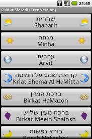 my siddur siddur sfaradi free version android apps on play