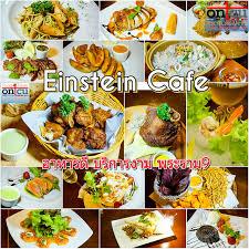 restaurant cuisine 9 einstein cafe อาหารด บร การงาม พระราม9 einstein cafes and