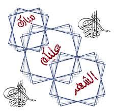 كل عام وانتم بخير .... رمضان كريم Images?q=tbn:ANd9GcQ1tz0iSCBBvf_xCBZC6UHjCjC2fo13KomrsqtC7zcmM9kT6YJt5w