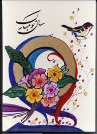norooz cards ladan page