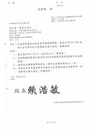 si鑒e front national 語文法資管教育博士陳昱元