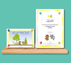 arabic for kids u0026 non native speakers arabic seeds