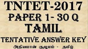 tet 2017 paper 1 tentative answer key tamil tn tet answer key