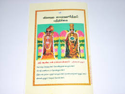 Gruhapravesam Invitation Card Design Invitations Sri Vaishnava Sri Srirangam
