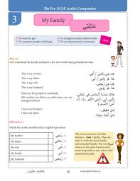the days of the week in arabic by adarwish teaching resources tes